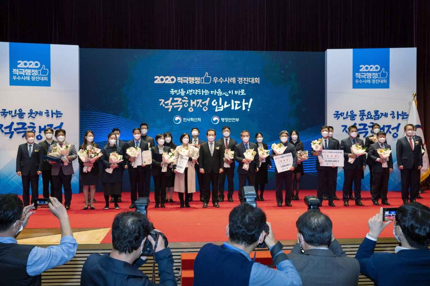 아산시 상반기 적극행정 경진대회 국무총리상 수상