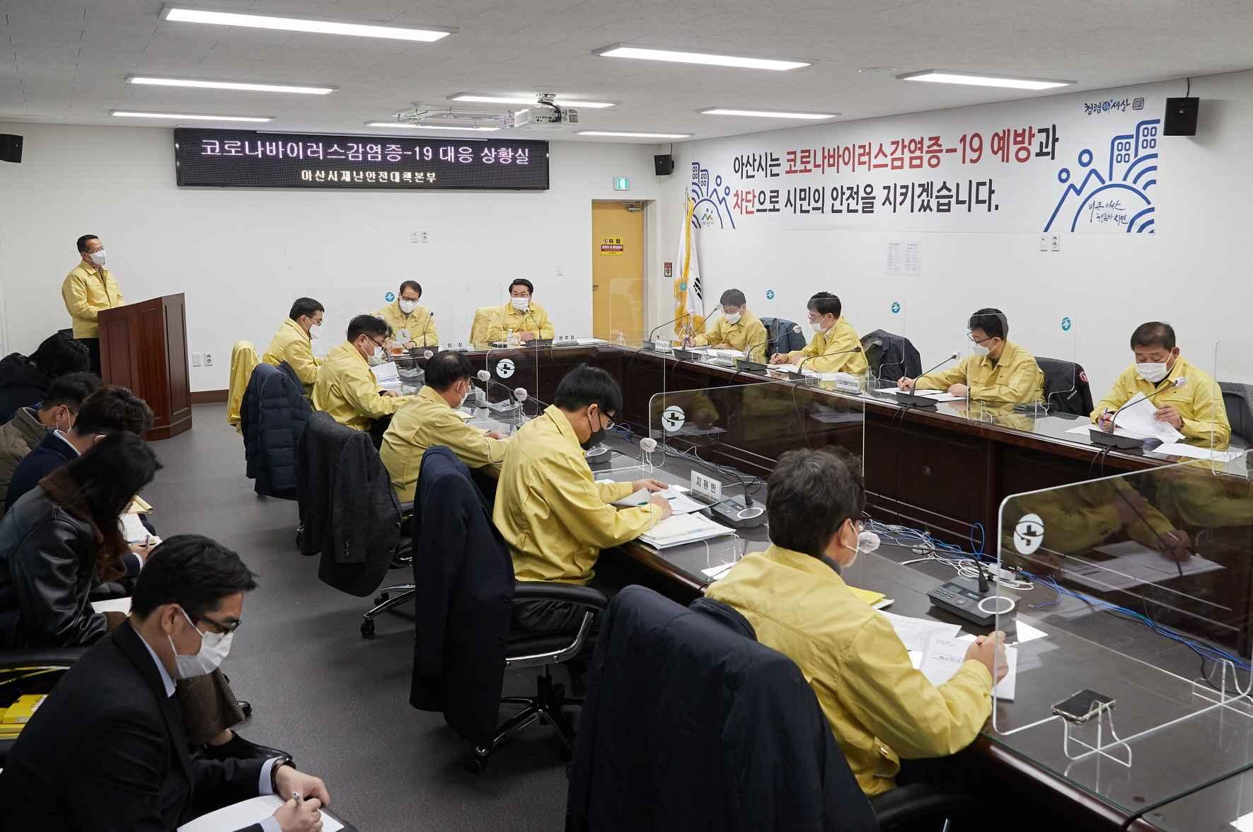 """오세현 시장 """"코로나19 백신 접종 이르면 설 전 시작... 철저한 계획 설계하자""""  관련사진"""