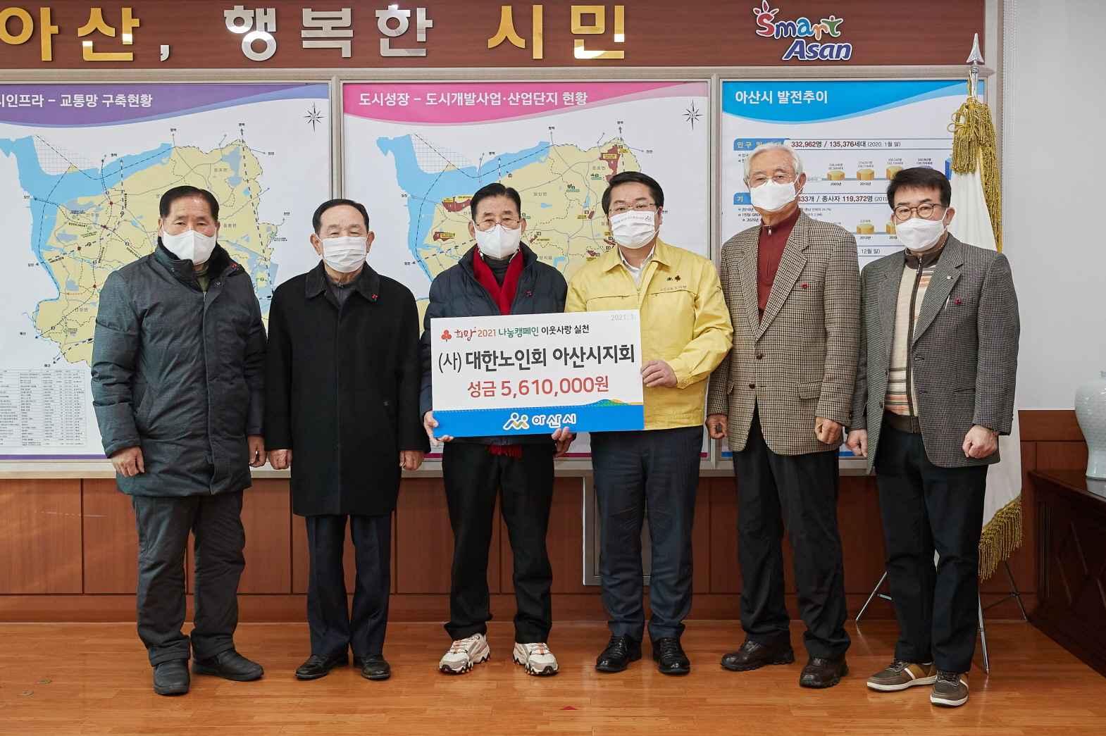 대한노인회 아산시지부, 아산시에 성금 561만원 기부  관련사진