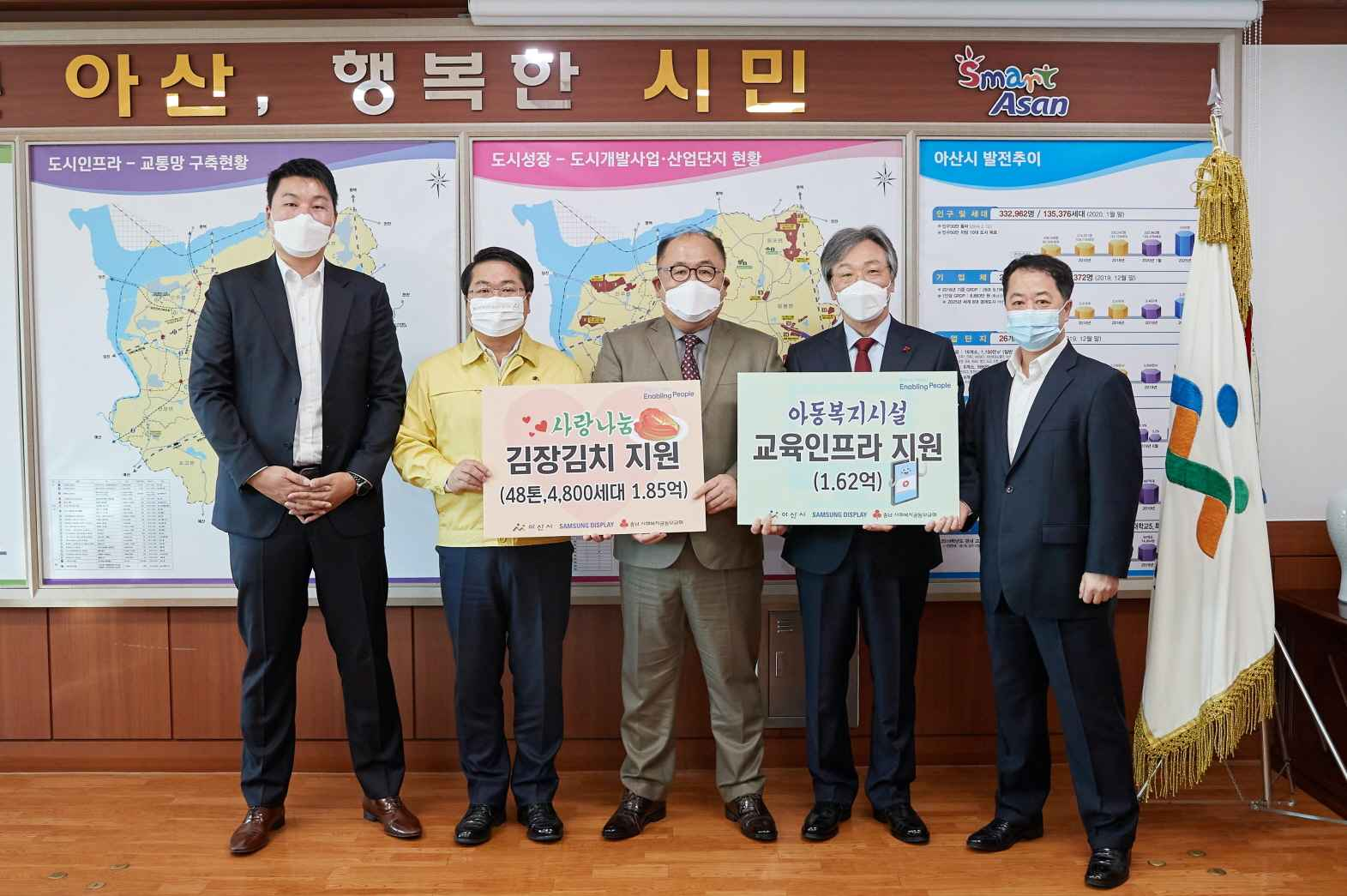 삼성디스플레이, 이웃에게 따뜻함을 전하는 「김장·교육인프라」지원 전개 관련사진