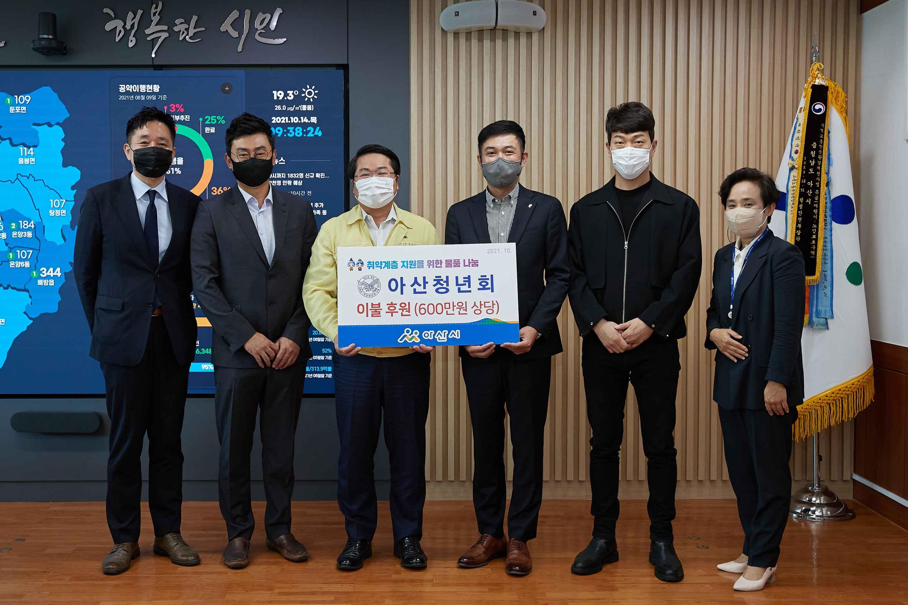 2021.10.14.아산청년회, 취약계층지원 600만원 상당 이불 후원