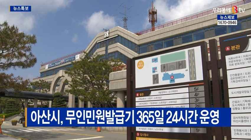 [SK 브로드밴드 BTV뉴스] 아산시, 무인민원발급기 365일 24시간 운영