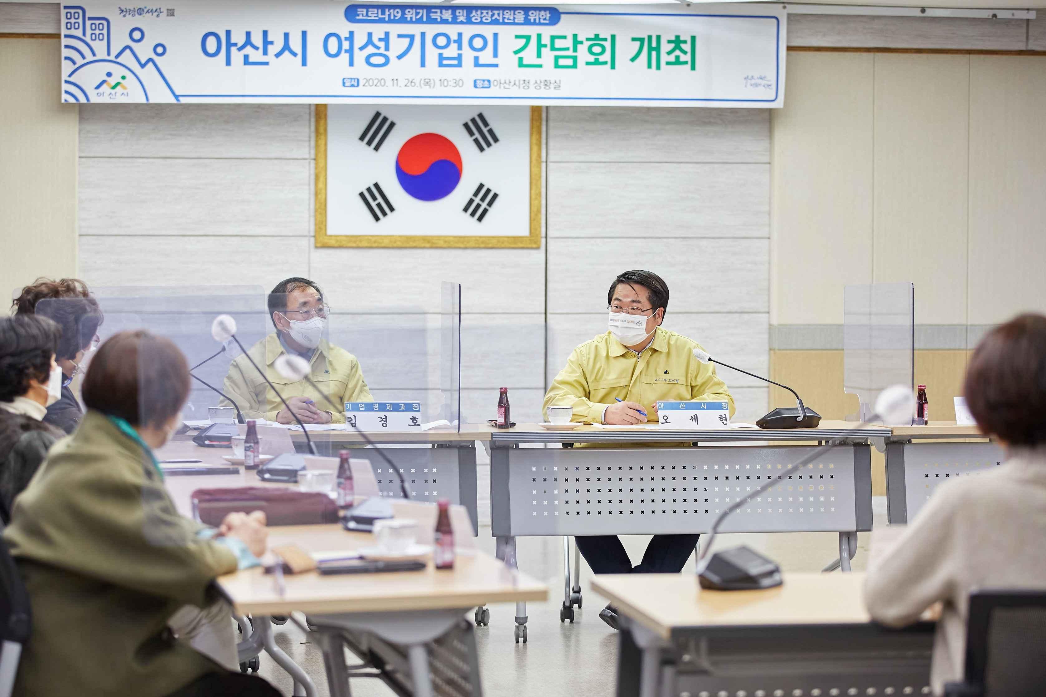 2020.11.26.아산시 여성기업인 간담회