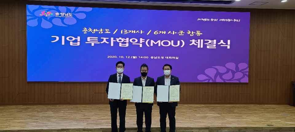아산시, 소부장 특화기업 ㈜케이엔제이와 투자 MOU 체결