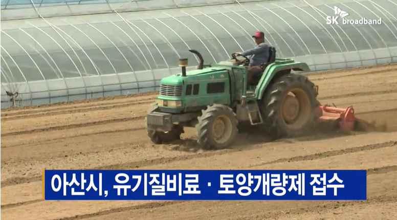 [sk브로드밴드 중부뉴스] 아산시, 유기질비료·토양개량제 접수