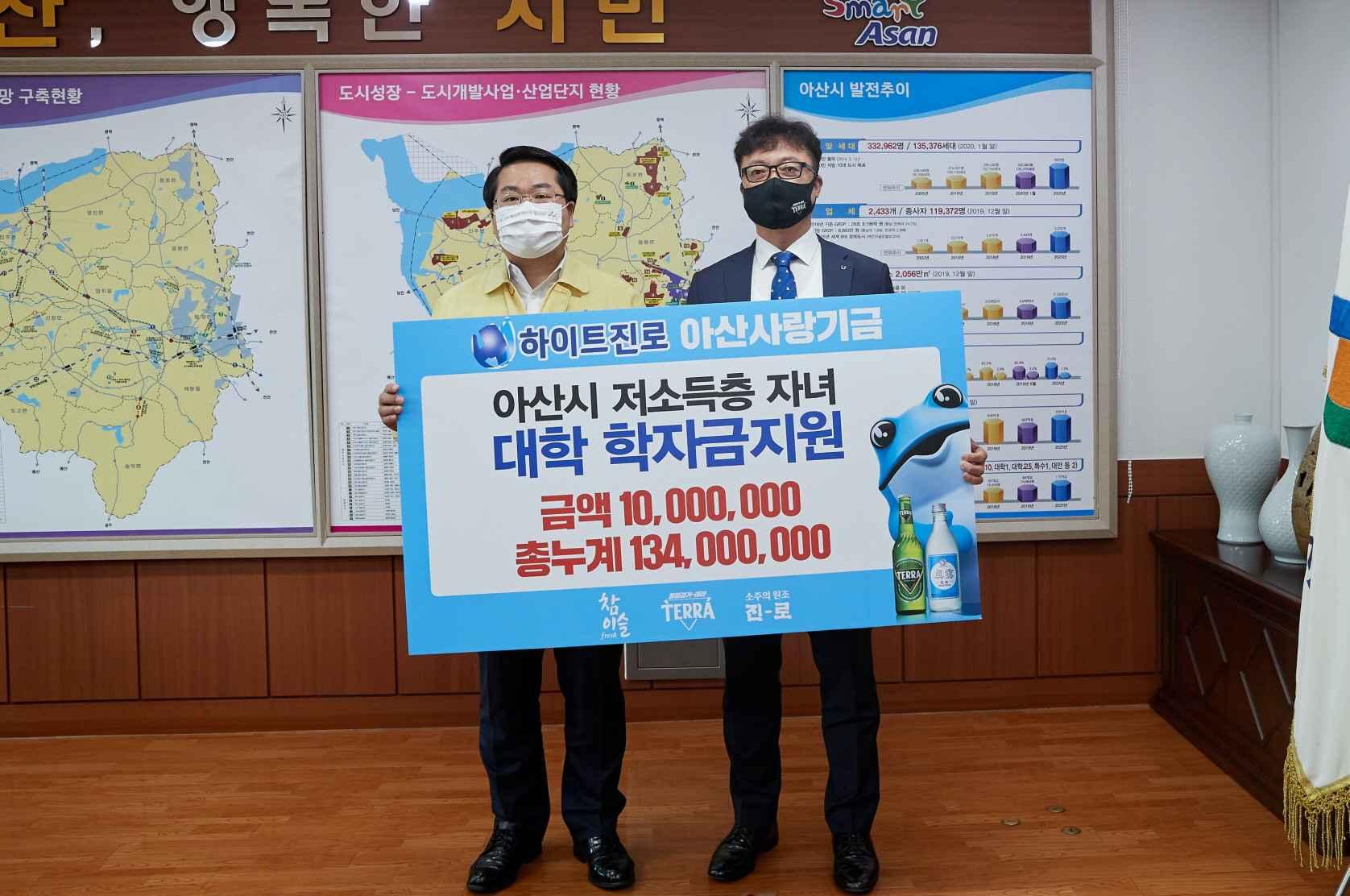 하이트진로(주) 천안지점, 아산시에 취약계층 자녀 지원 장학금 전달 관련사진