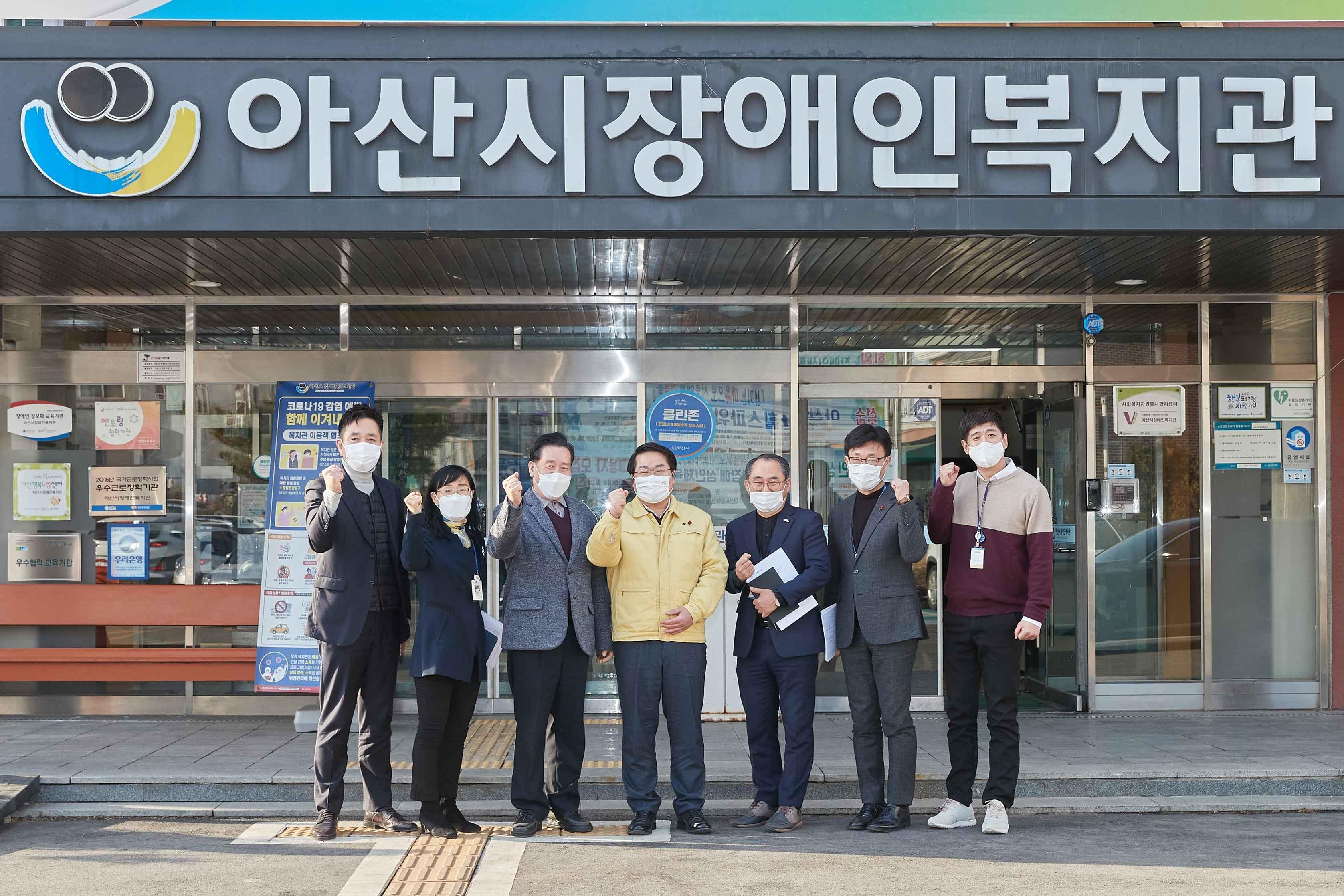 오세현 아산시장, 신축년 새해 맞아 장애인단체 및 시설 방문 관련사진