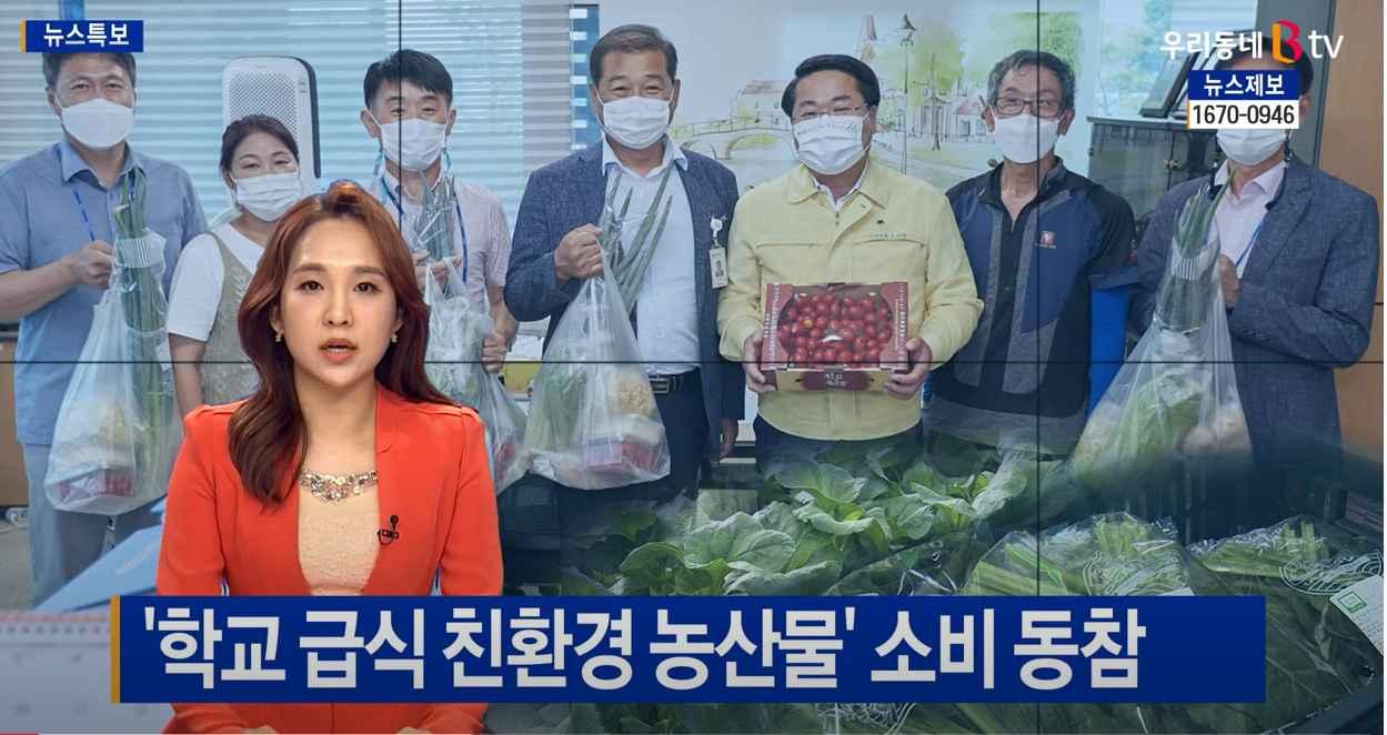 """[BTV 중부뉴스] 아산시 """"학교 급식 친환경 농산물 소비 동참"""""""