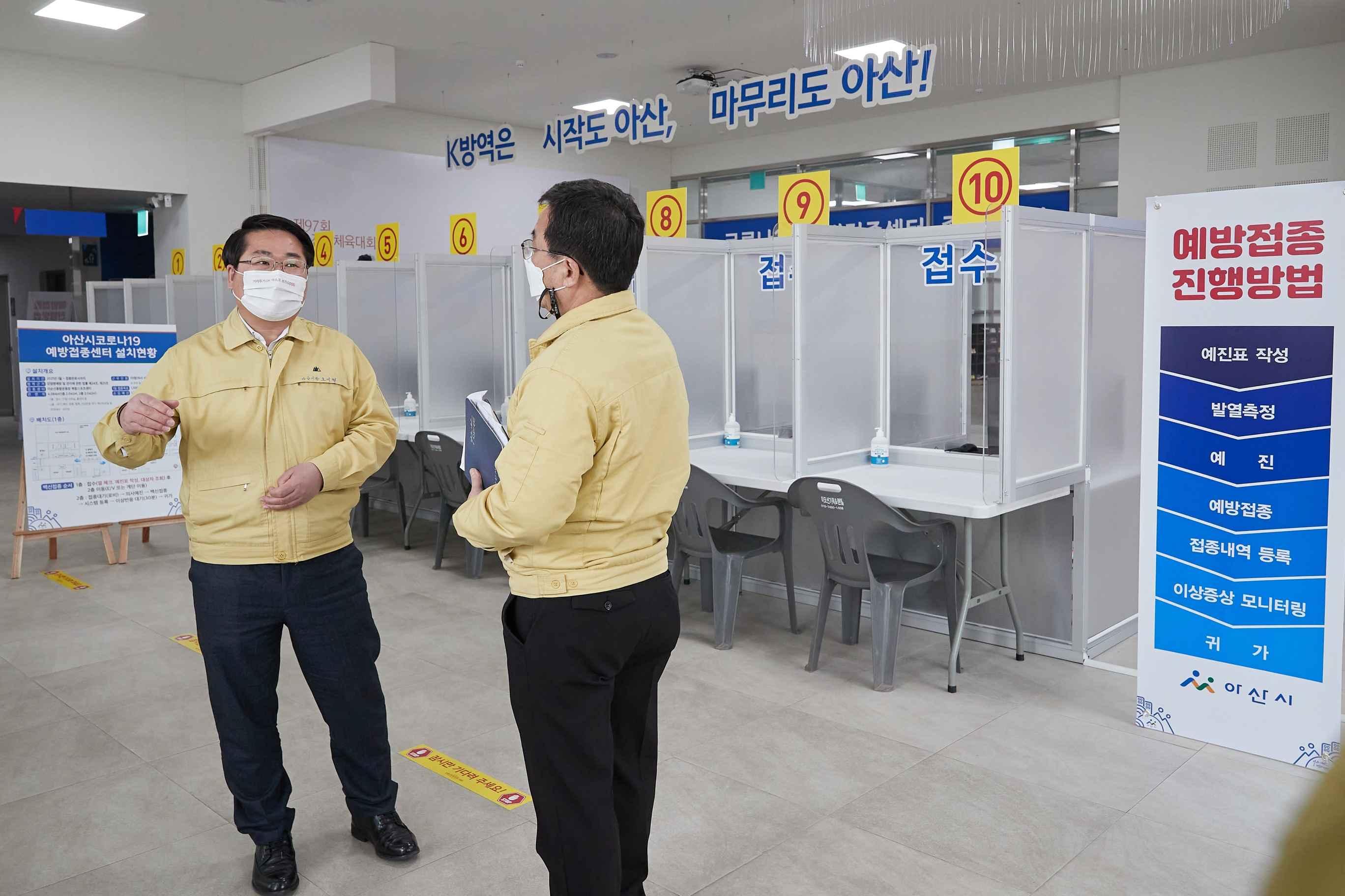 코로나19 백신 아산 도착, 오세현 시장 접종센터 현장 점검 관련사진