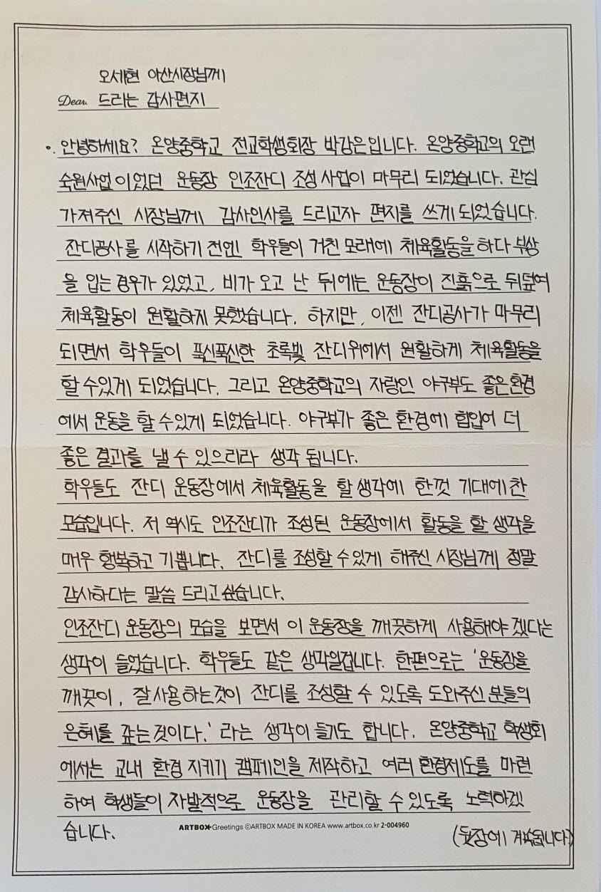 아산시장실로 날아온 편지 관련사진