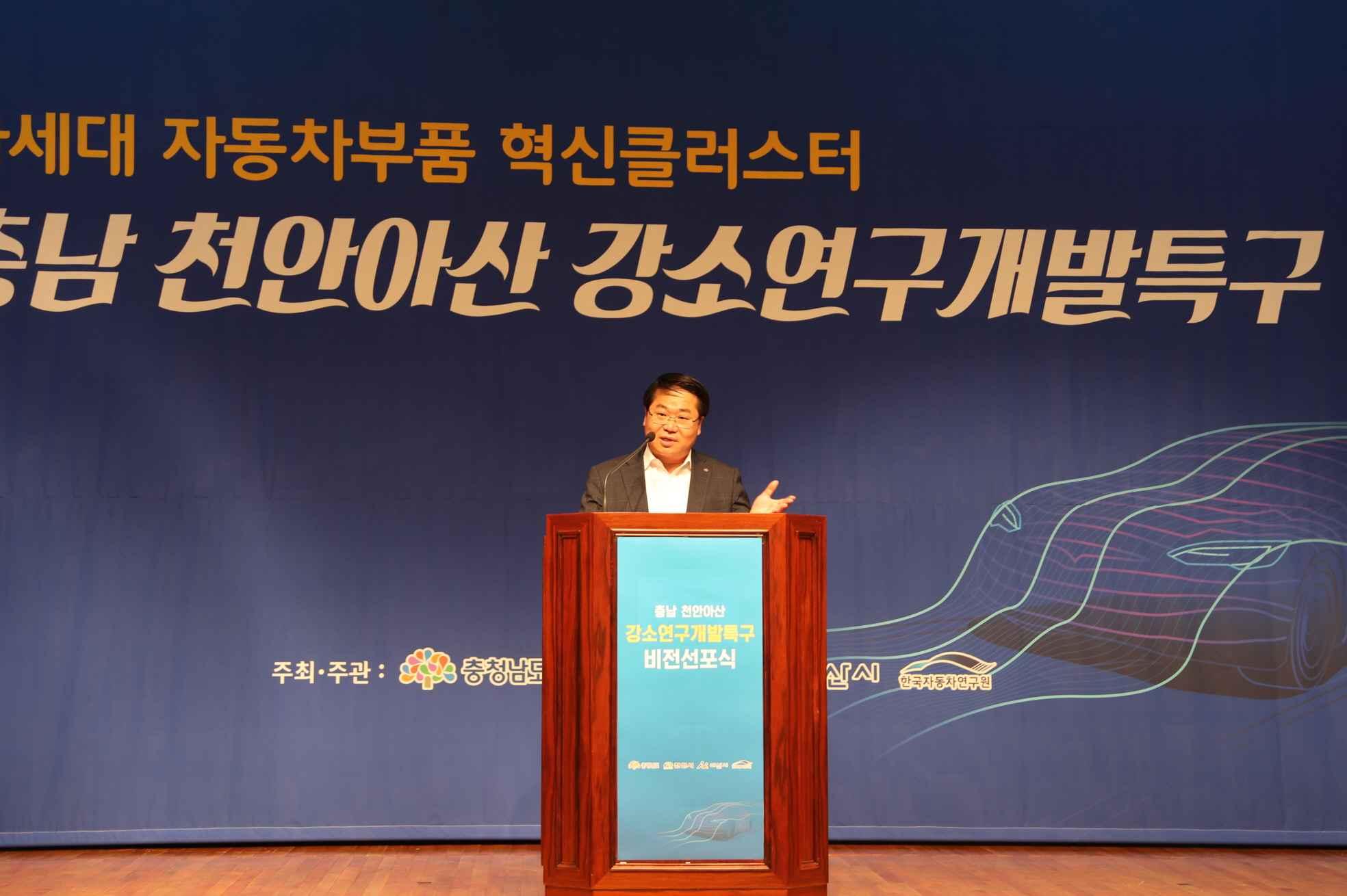 「충남 천안아산 강소연구개발특구 비전선포식」 개최