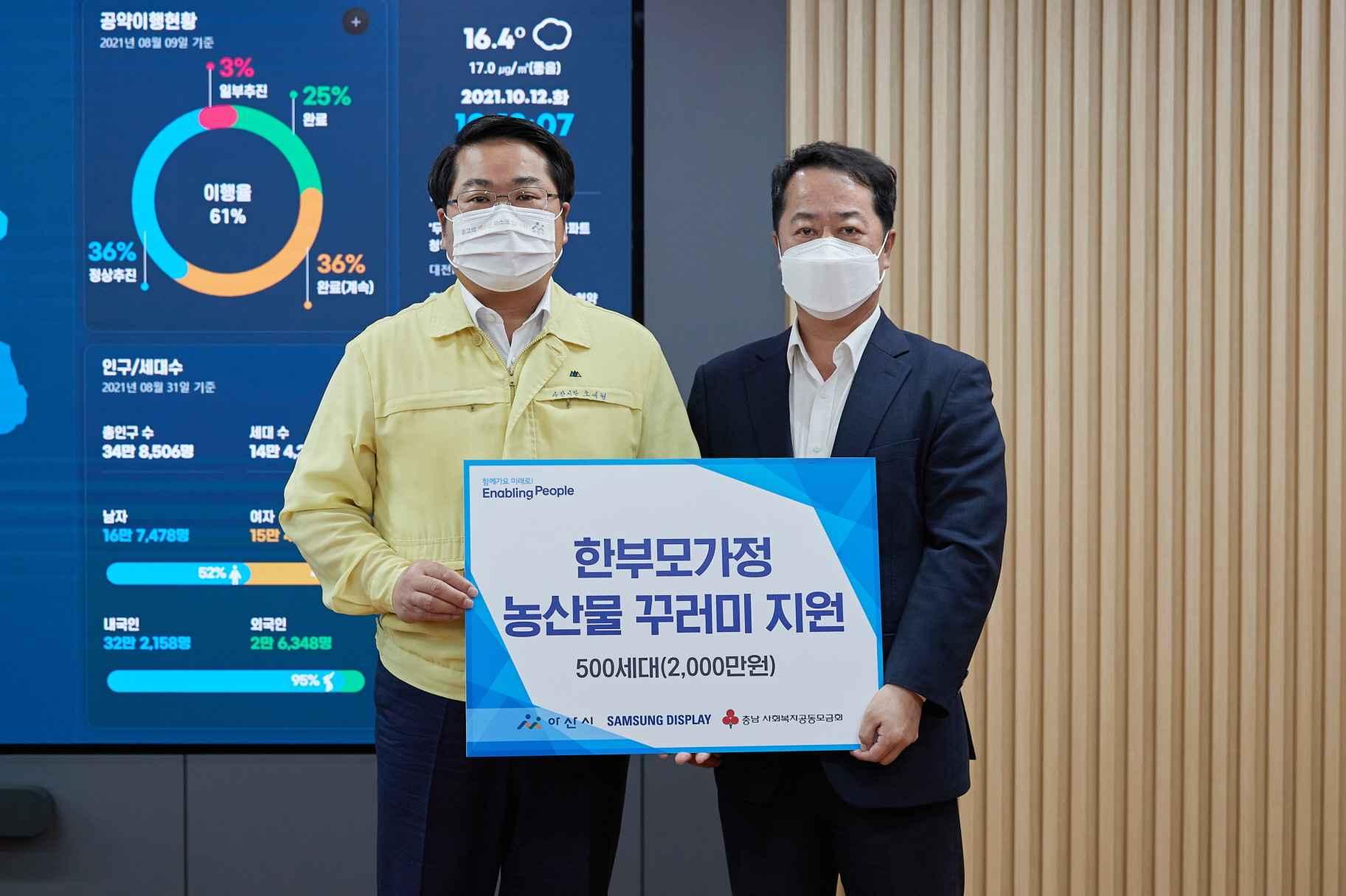삼성디스플레이, 아산시에 농산물꾸러미 전달 관련사진