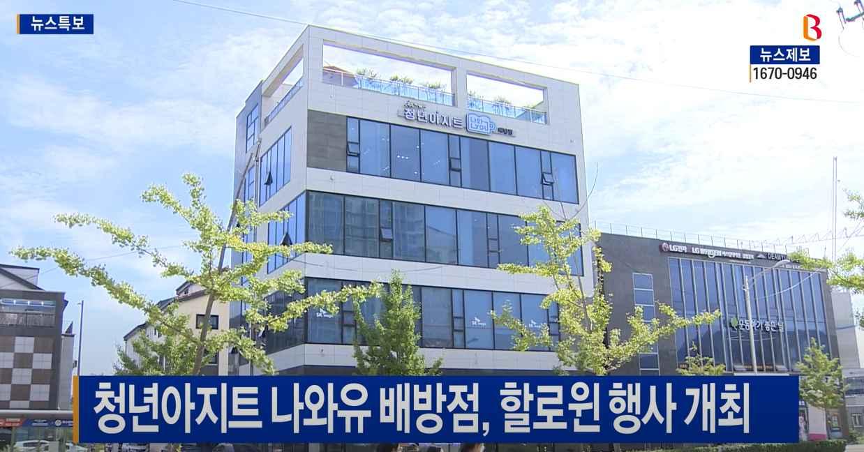 [B tv 중부뉴스]청년아지트 나와유 배방점, 할로윈 행사 개최