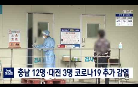[mbc 8뉴스] 선문대 3명, 제약사 2명 등 대전·충남 14명 확진