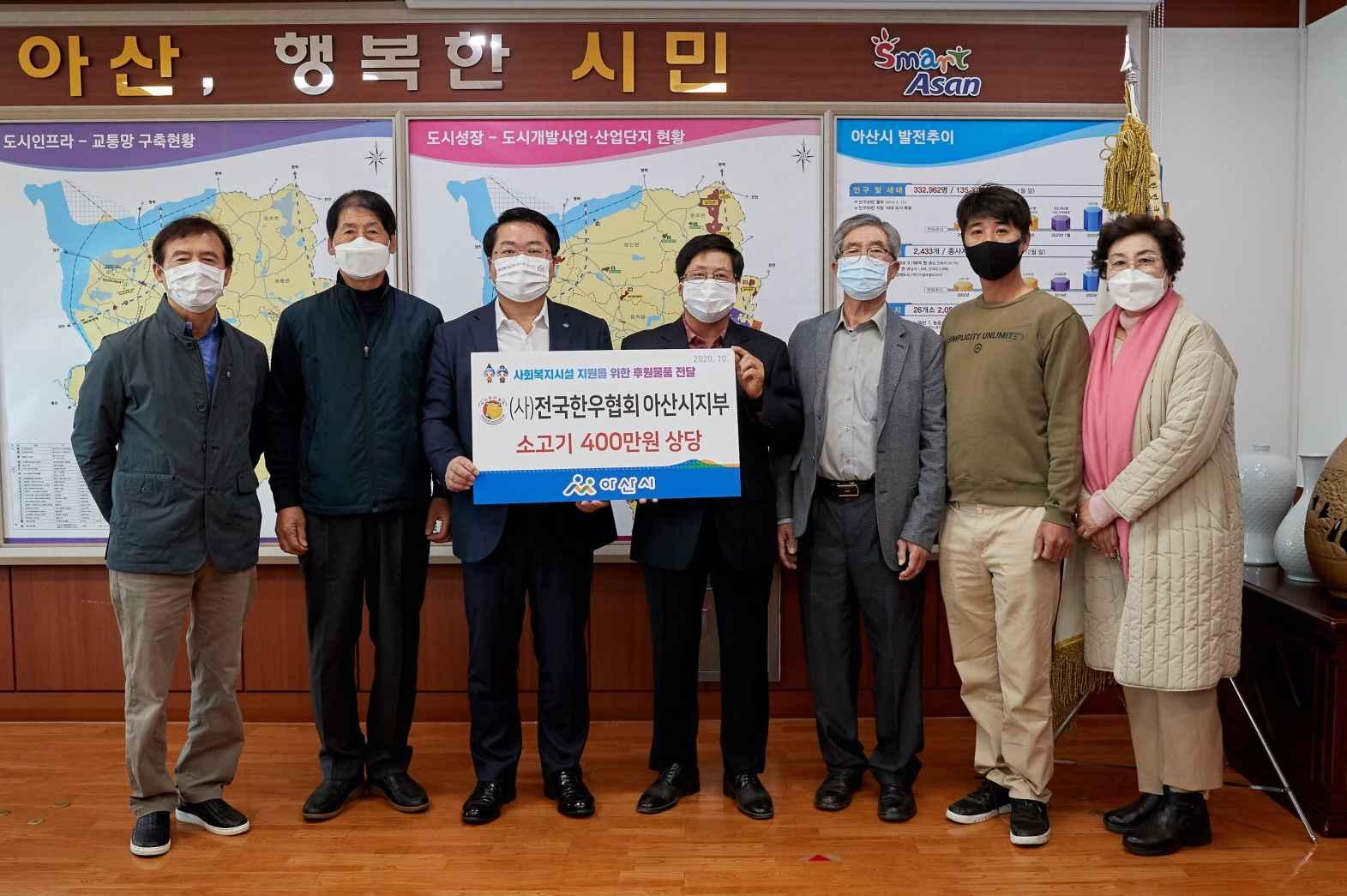 (사)전국한우협회 아산시지부, 관내 사회복지시설 지원을 위한 소고기 후원 관련사진