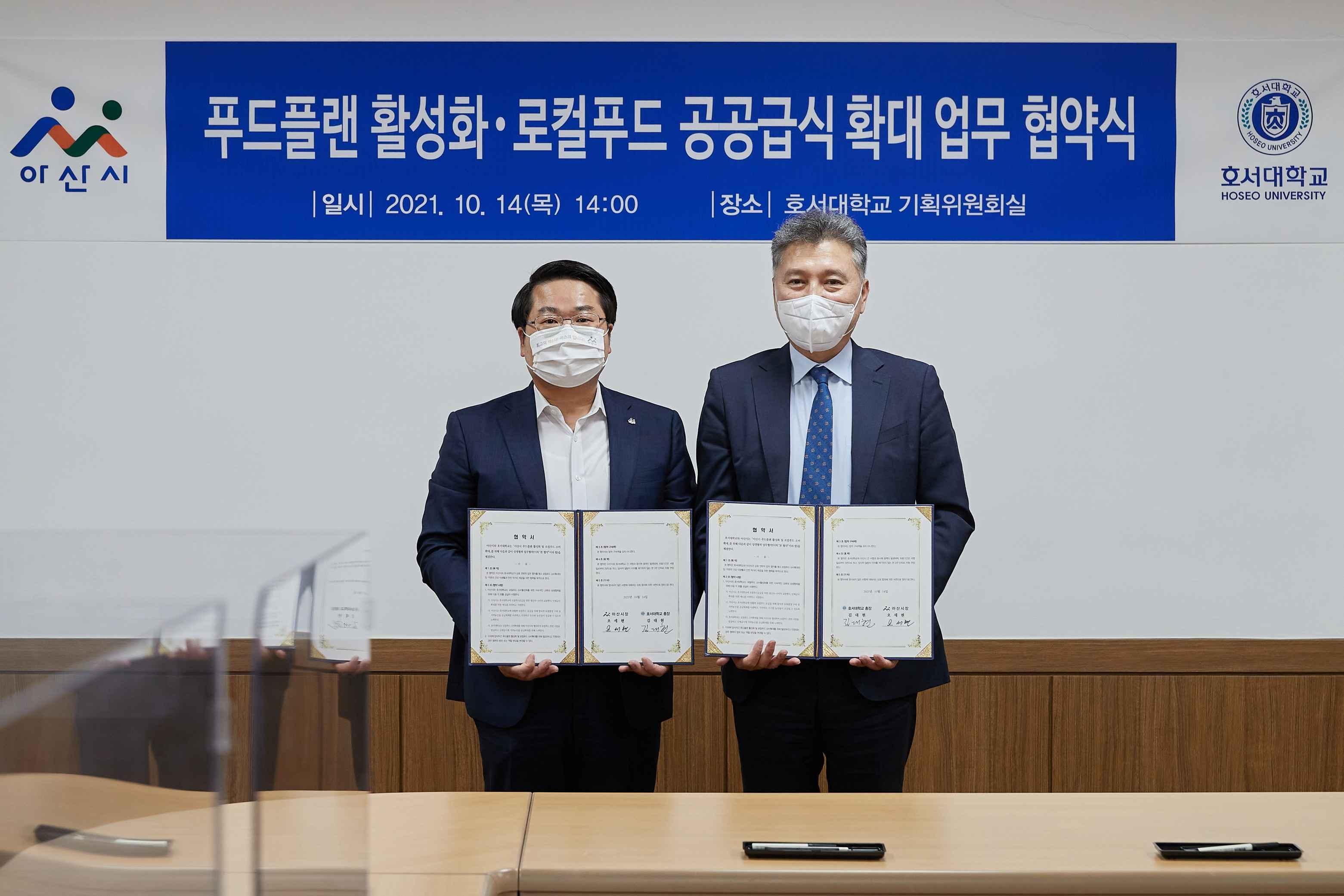 아산시-호서대학교, 푸드플랜 활성화 업무협약 체결 관련사진