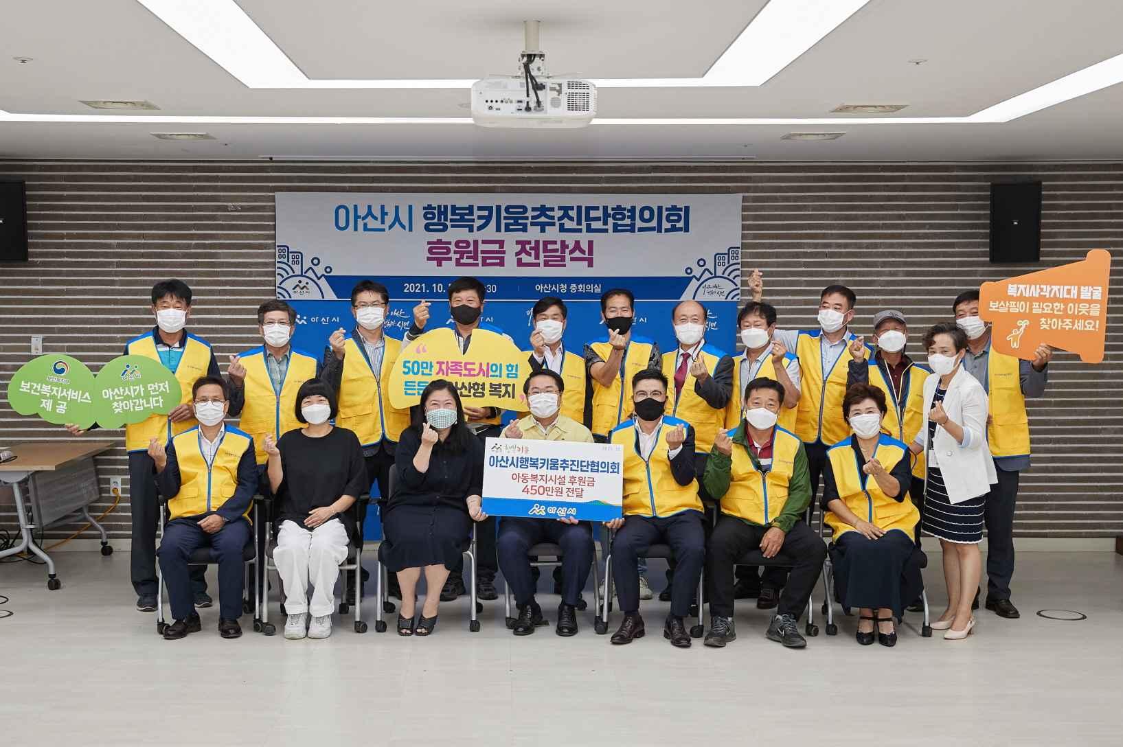 아산시행복키움추진단협의회, 아산시 아동복지시설에 450만원 전달 관련사진