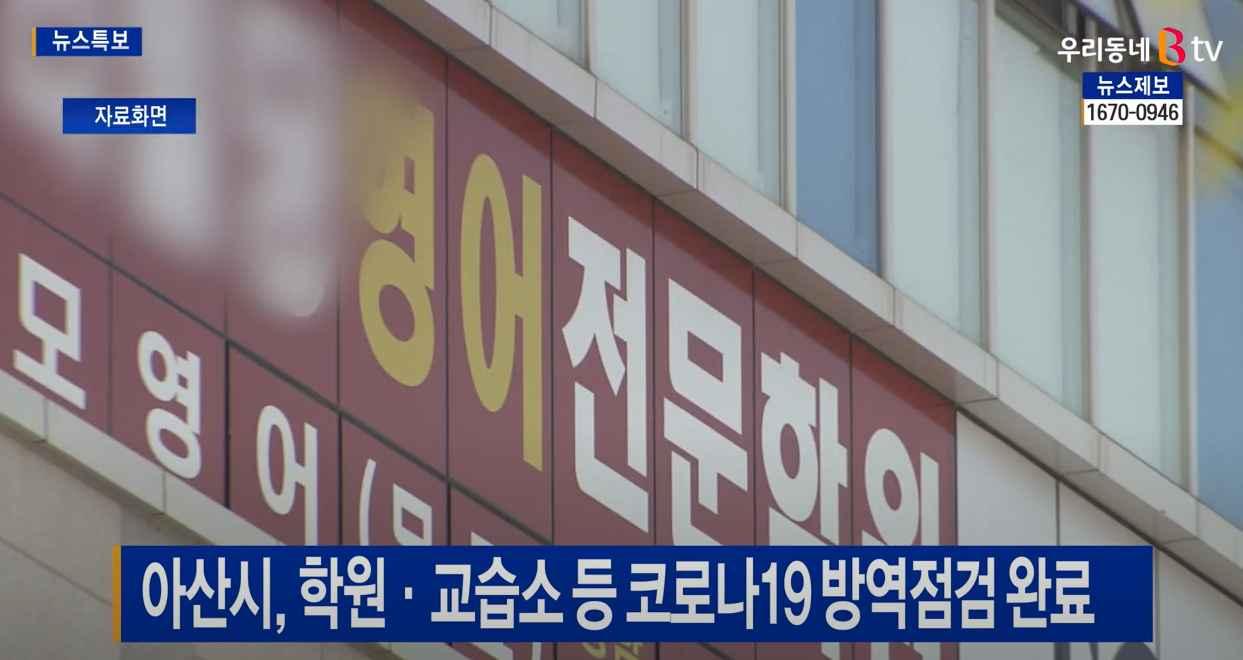 [BTV 중부뉴스] 아산시, 학원·교습소 등 코로나19 방역점검 완료