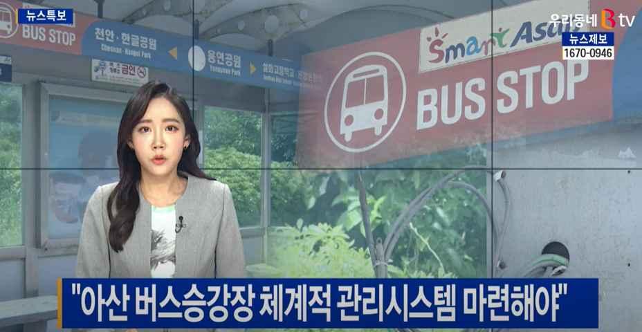 [SK 브로드밴드 BTV뉴스] 아산 버스승강장 체계적 관리시스템 마련해야