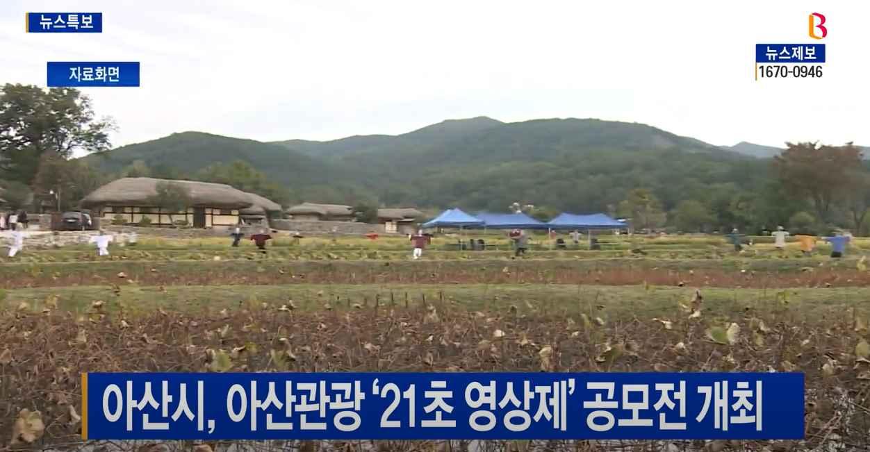 [BTV 중부뉴스] 아산시, 아산관광 '21초 영상제' 공모전 개최