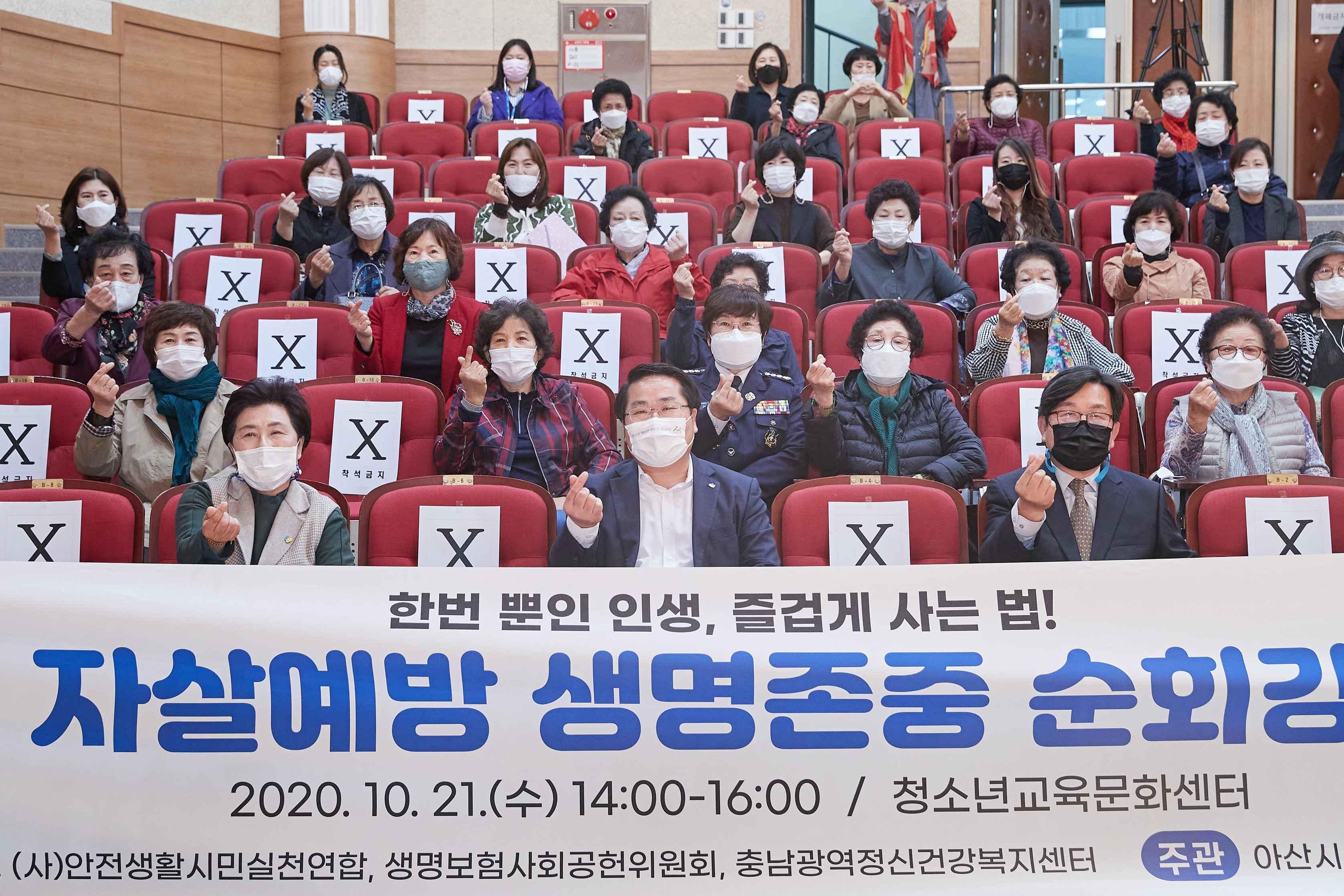 2020.10.21. 자살예방 생명존중 순회강연