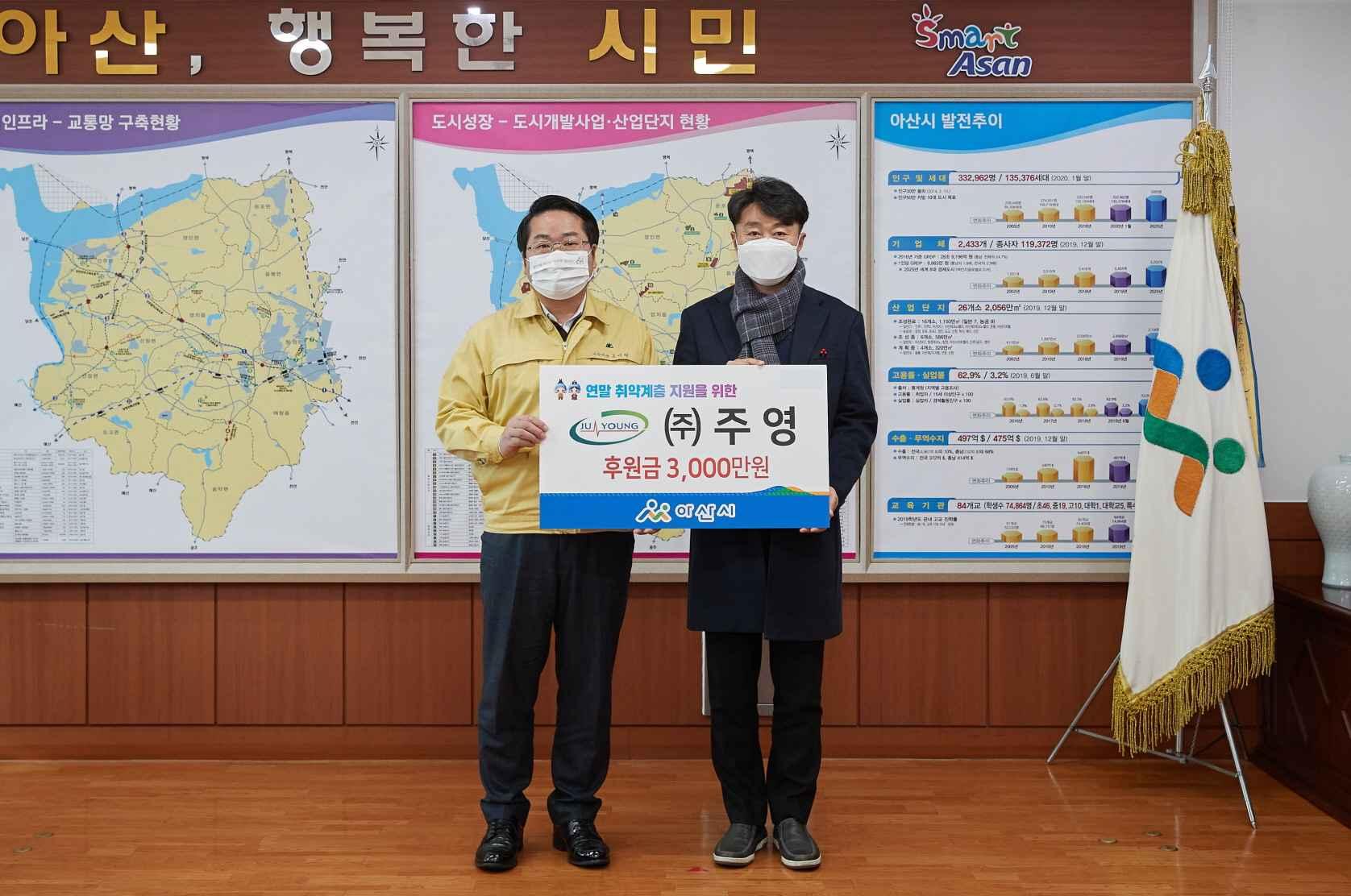 ㈜주영, 아산시에 취약계층 지원 성금 3000만원 기부 관련사진