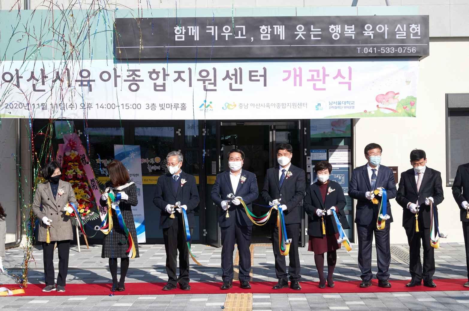 아산시, 육아종합지원센터 개관 관련사진