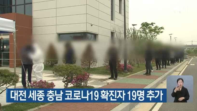 [대전 KBS뉴스] 대전·세종·충남 확진자 19명 추가