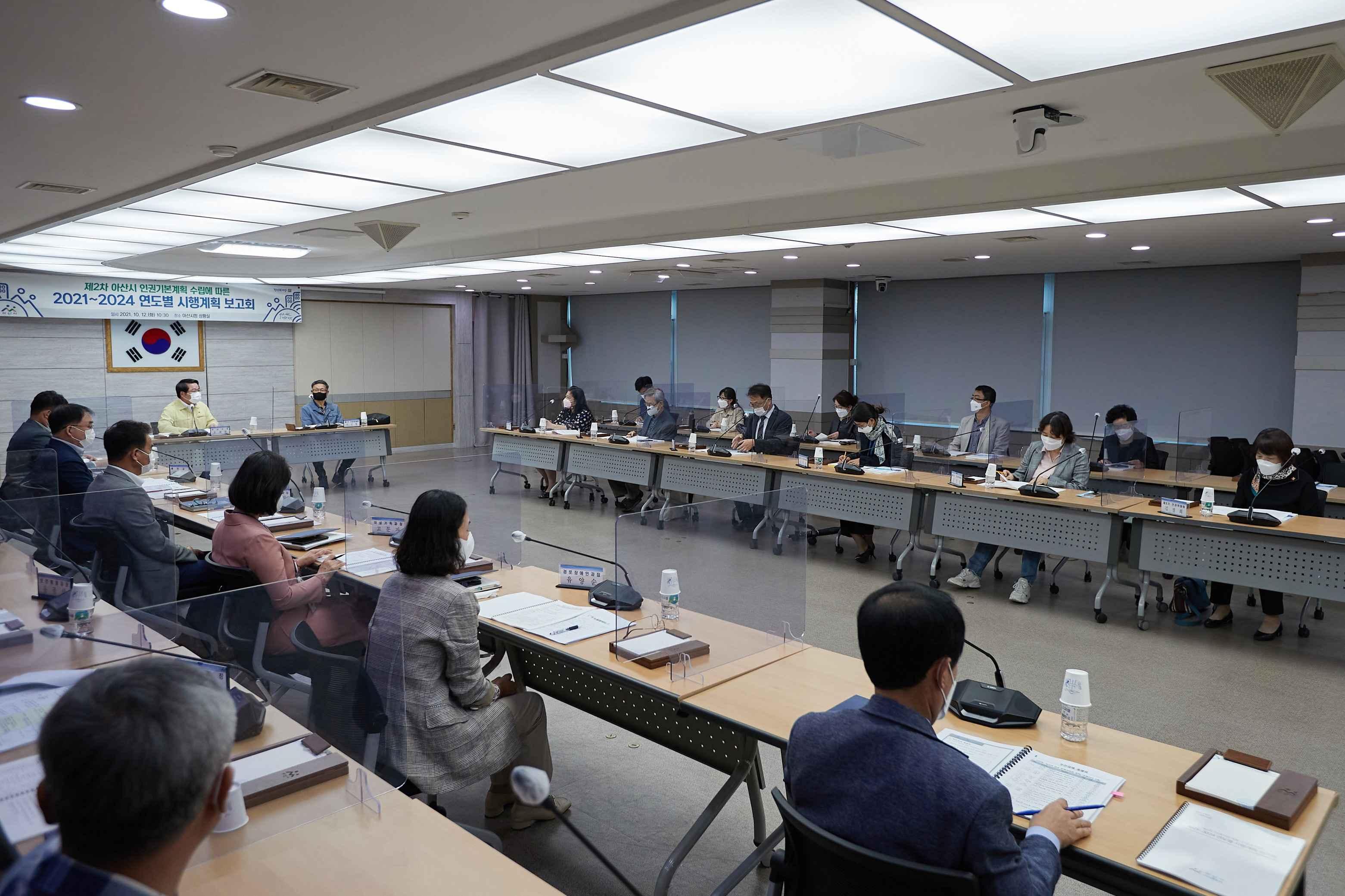 2021.10.12.제2차 인권기본계획 2021-2024 연도별 시행계획 보고회