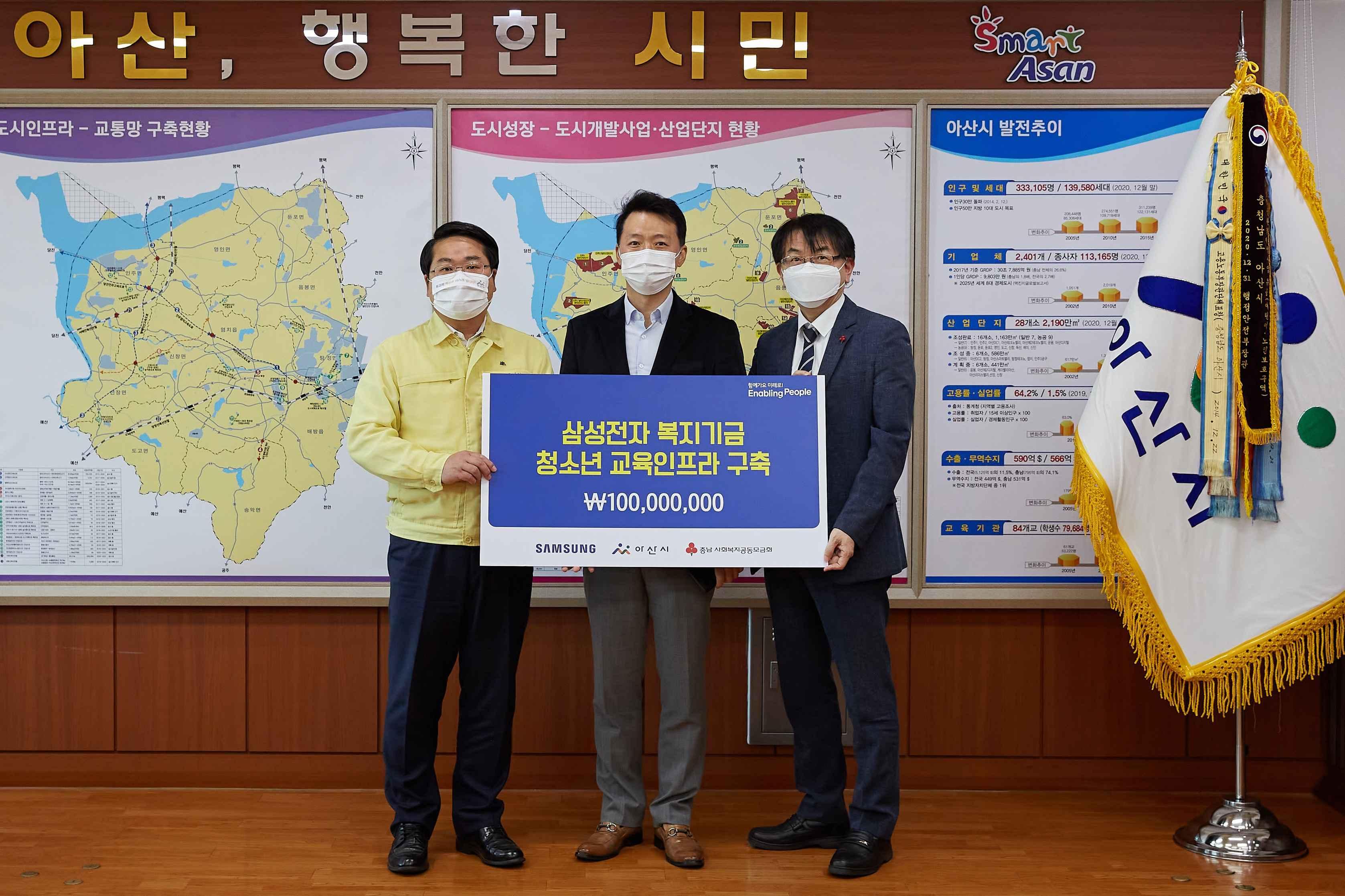 아산시-삼성전자, 청소년‧아동 지원 사업 후원 전달식 가져 관련사진