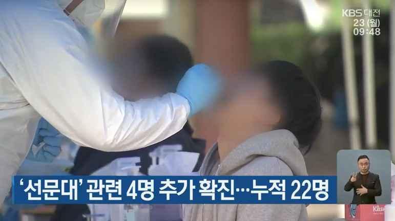 [kbs 9뉴스] '선문대' 관련 4명 추가 확진…누적 22명