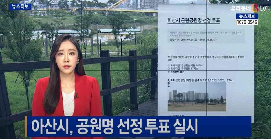 [BTV 중부뉴스] 아산시, 공원명 선정투표 실시