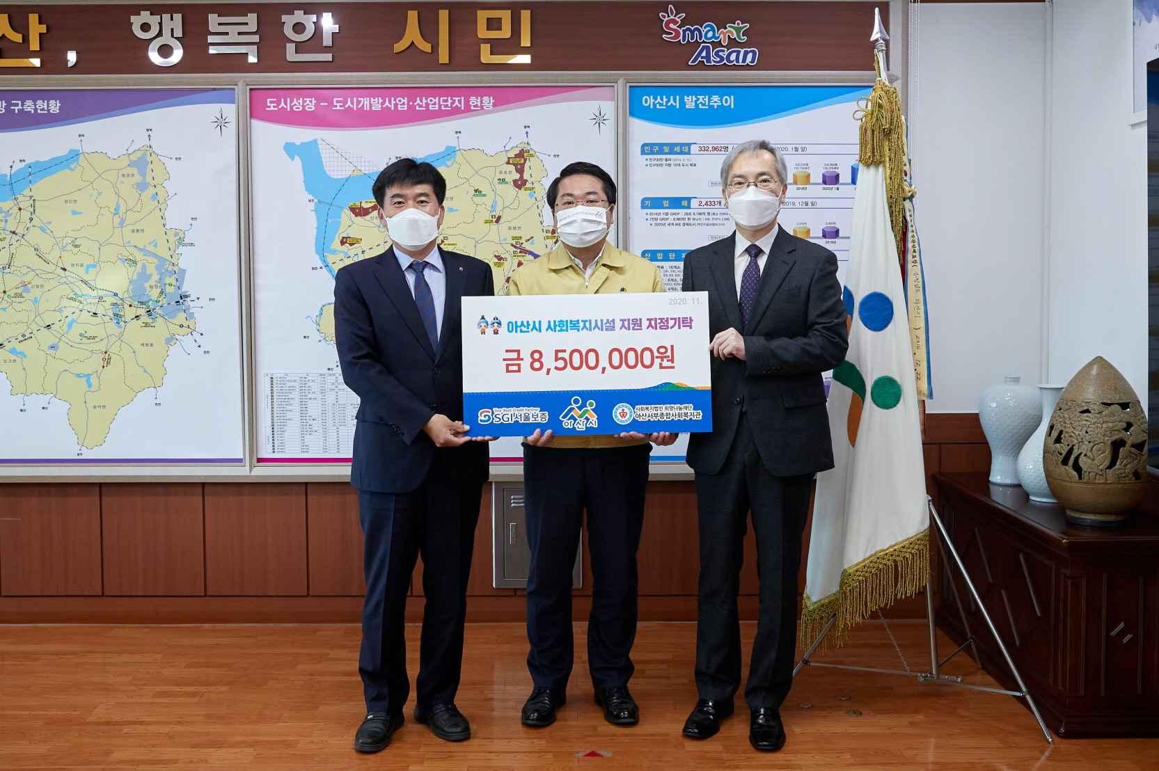 SGI서울보증 중부지역본부, 아산서부종합사회복지관 기능보강 후원금 850만원 전달 관련사진