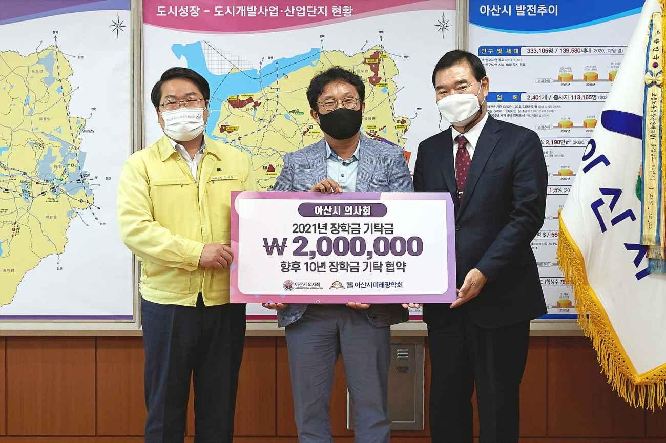 아산시의사회, 아산시미래장학회에 장학금 전달 및 기부 협약체결 관련사진
