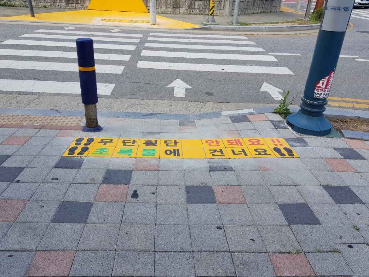 아산시, 어린이 보행 안전 위해 민관 합동 '노란발자국' 설치