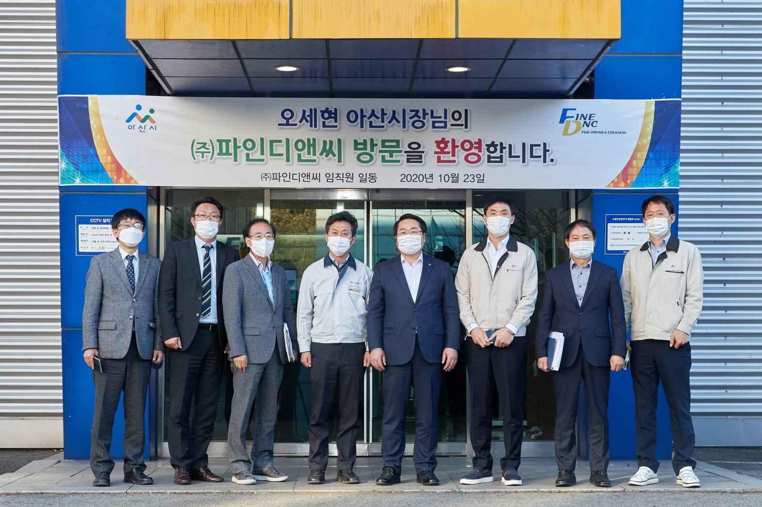 오세현 아산시장, ㈜파인디앤씨 기업체 현장 방문  관련사진