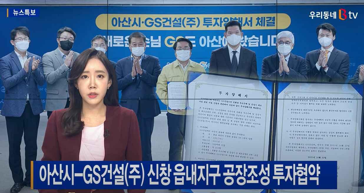 [B tv 중부뉴스]아산시-GS건설(주) 신창 읍내지구 공장조성 투자협약