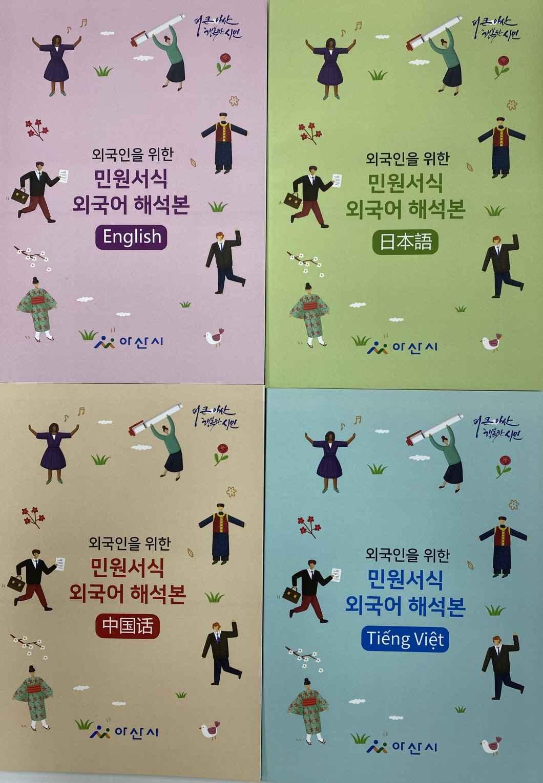 아산시, 외국인을 위한 '민원서식 외국어 해석본' 배포