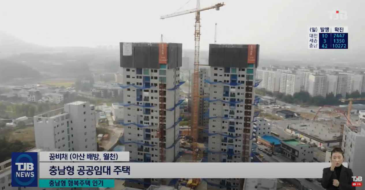 [TJB 8시 뉴스] 충남형 행복주택 흥행몰이..2명 낳으면 '0원'